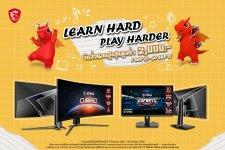Learn Hard, Play Harder Promotion - Monitor (1).jpg