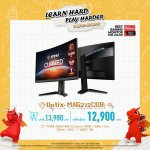 Learn Hard, Play Harder Promotion - Monitor (4).jpg