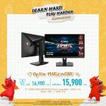 Learn Hard, Play Harder Promotion - Monitor (6).jpg