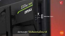 MSI Oculux NXG253R 360Hz จอคอม อีสปอร์ต (1).png