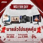 MSI Fan Day.jpg