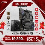 msi-fan-day-psu_1000x1000-4_optimized.jpg